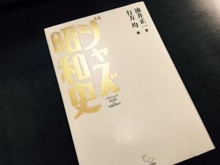ジャズ昭和史