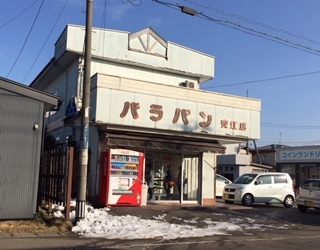 ジャーナル 上越 タウン