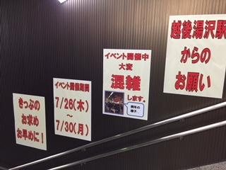 湯沢駅からのお願い