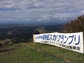 尾神岳スカイグランプリ