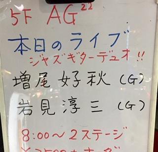 増尾好秋&岩見淳三DUO
