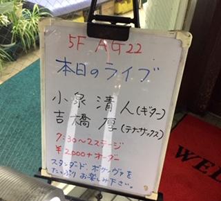 高円寺ライブ